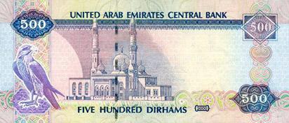 500 Dirhams (back)